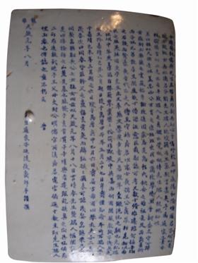 安徽歙县博物馆收藏的另类瓷板