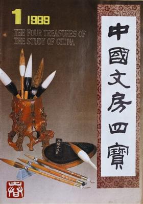 《中国文房四宝》杂志创刊号