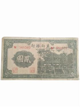 浅谈冀南银行及其发行的货币
