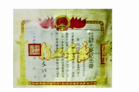 新中国第一号光荣纪念证