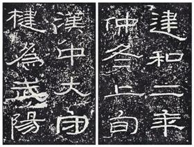 """摩崖石刻佳构""""东汉三颂"""""""