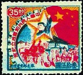 第一枚展现五星红旗的邮票