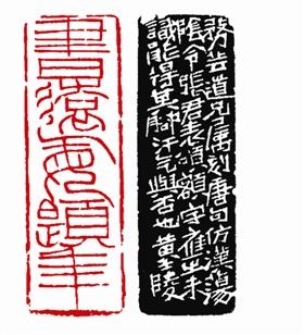 """黄士陵""""书远每题年""""印谫识"""