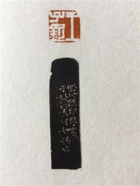 王廷训印章考证