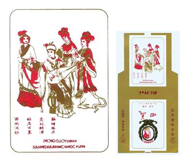 烟标上的中国古代四大美女