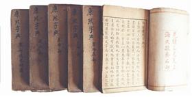 清光绪年间刊印的《康熙字典》