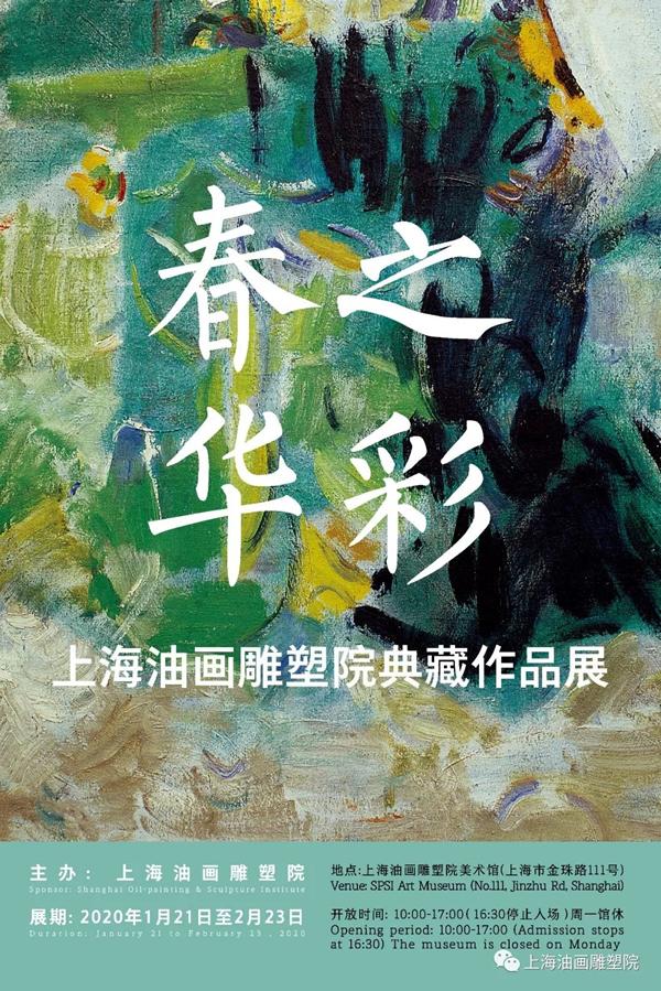 """""""春之华彩――上海油画雕塑院典藏作品展""""将于1月21日开展"""