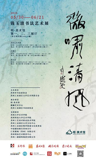 """""""微啸清风""""――钱玉清书法艺术展"""