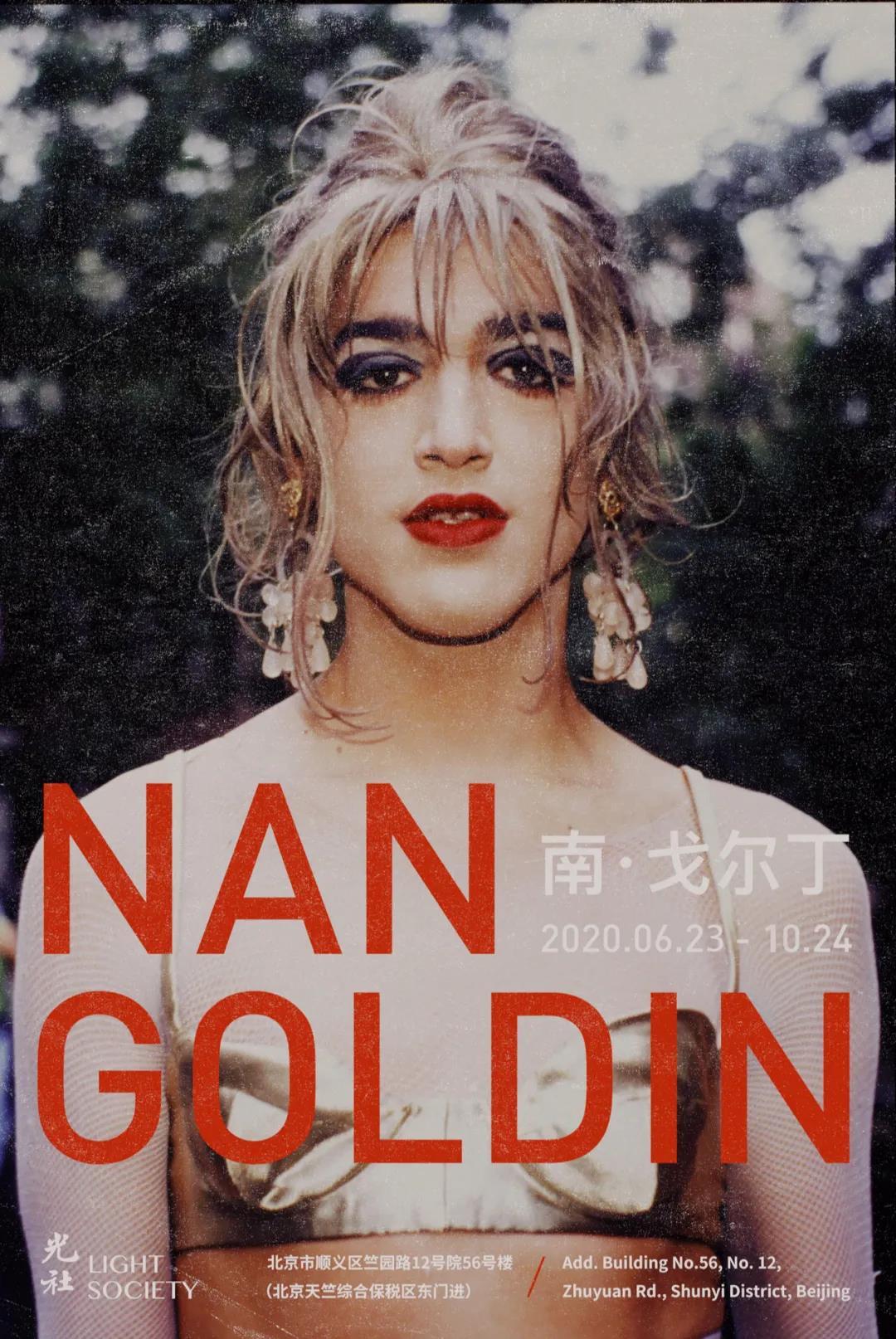 南・戈尔丁(Nan Goldin)中国首次同名个展