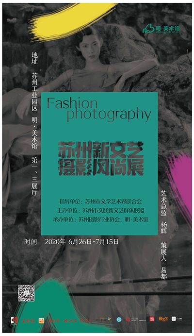 苏州新文艺摄影风尚展
