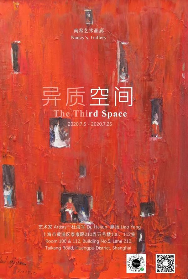 异质空间 The Third Space
