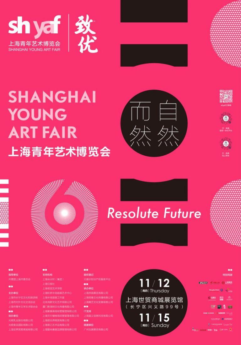 """""""自然而然""""――2020(第六届)上海青年艺术博览会"""