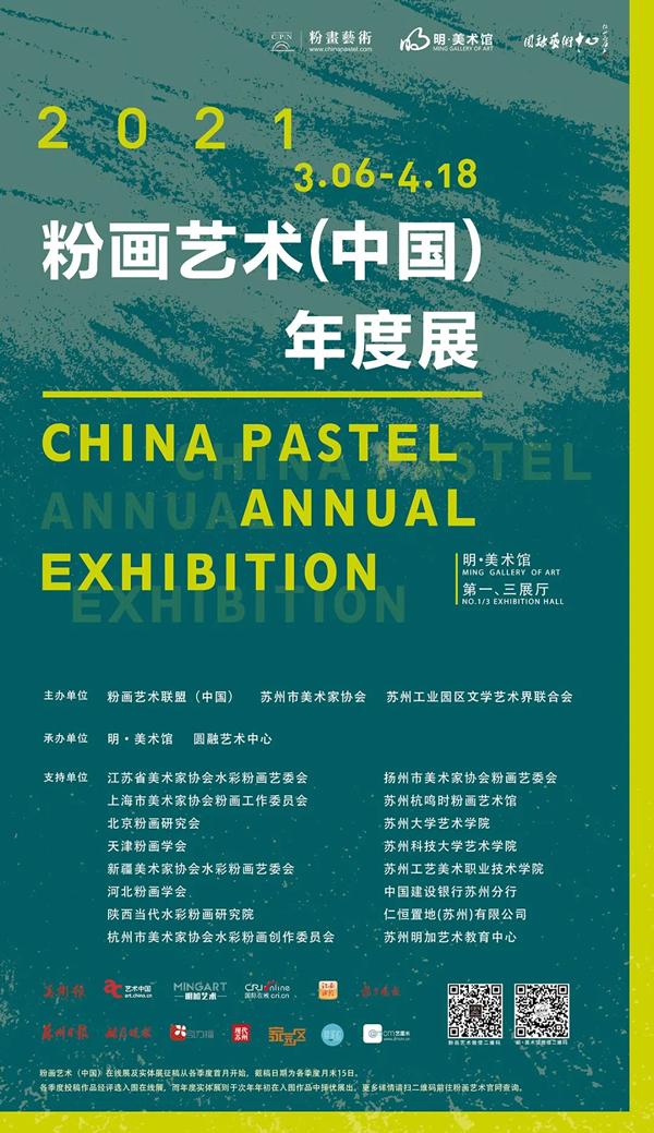 2021粉画艺术(中国)年度展