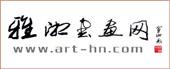 雅湘书画网