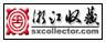 浙江收藏网