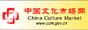 中国文化市场网