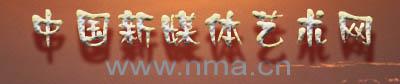 中国新媒体艺术网