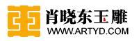 肖晓东玉雕艺术