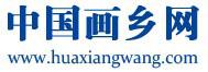 中国画乡网