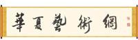 华夏艺术网