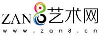 zan8艺术网