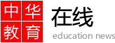 中华教育在线