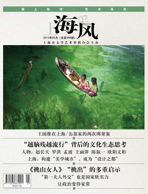 《上海采风》2013年5月(总第268期)目录