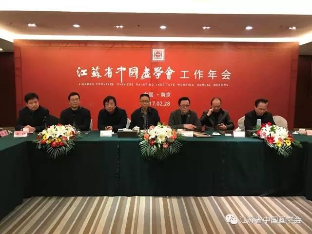 2017江苏省中国画学会工作会议在中琅展览创作中心成功召开