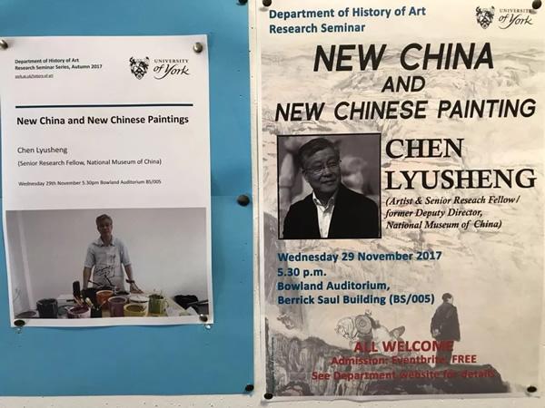 约克大学讲座|陈履生:新中国新美术