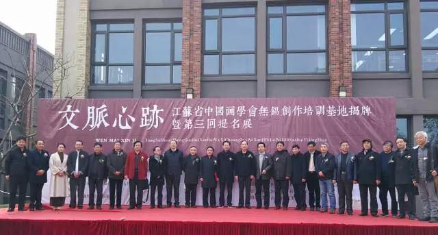 江苏省中国画学会创作培训基地落户无锡