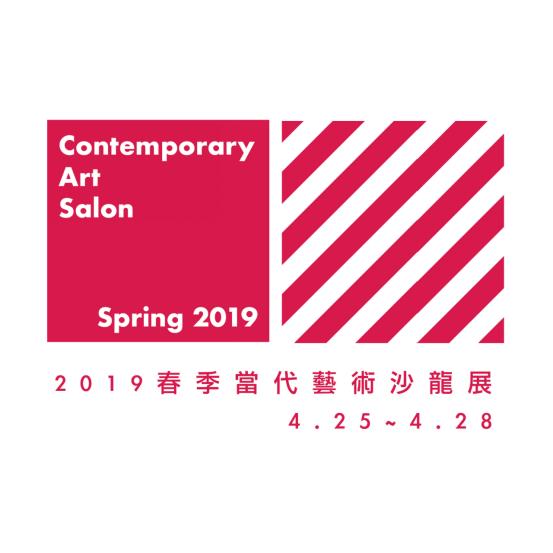 2019春季当代艺术沙龙展4.25~4.28