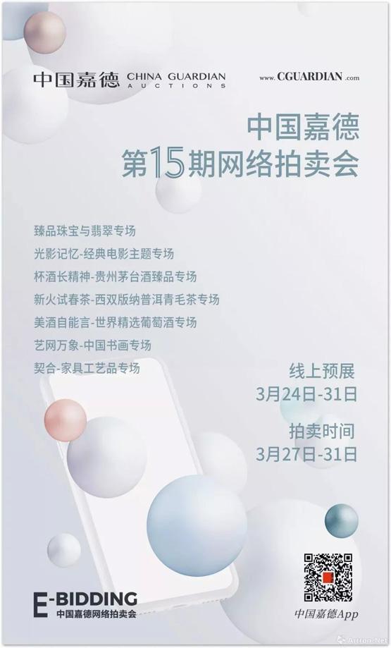 """E-BIDDING丨中国嘉德网络拍卖第15期一起来""""云拍卖"""""""