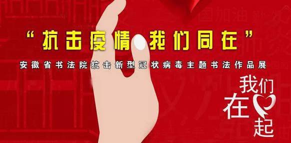 """""""抗击疫情 我们同在""""安徽省书法院抗击新型冠状病毒主题书法作品展"""