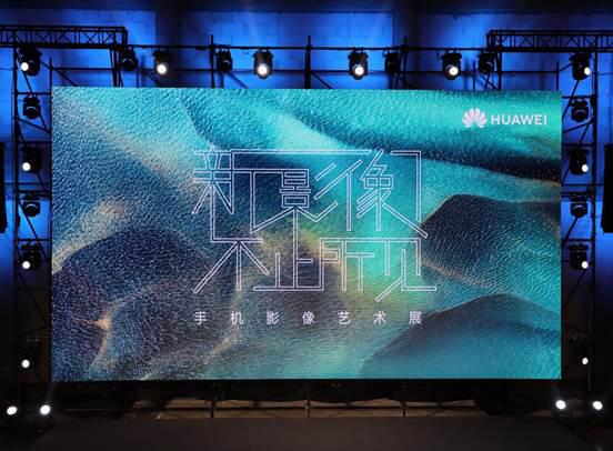 科技与艺术的完美邂逅,华为手机影像艺术展上的MatePad Pro亮了!