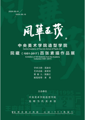 """""""风华正茂""""中央美院造型学院院藏(1951―2017)百张素描作品展"""