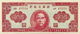 民国时期发行的三种亿元面额纸币