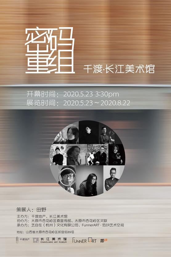 《密码重组》当代艺术展于千渡-长江美术馆正式开幕