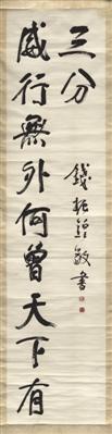 """常州举办""""寄园师生艺文展""""纪念谢稚柳诞辰110周年"""