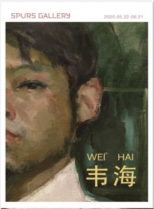 韦海同名个展