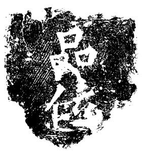 """渤海""""品位""""陶牌小札"""