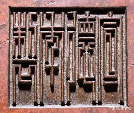 大唐西市:宣德炉的款识