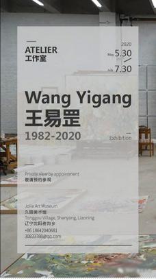 """""""工作室""""王易罡1982-2020个展"""