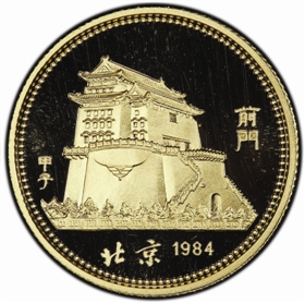 齐白石原作图像生肖鼠年金银币