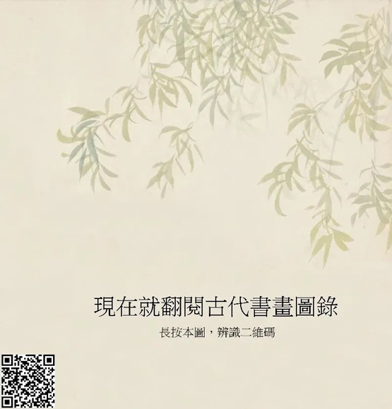 明清绘画逸品 | 香港�K富比七月拍卖中国古代书画