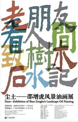 """""""尘土""""邵增虎风景油画展"""