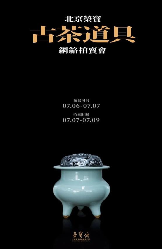 北京荣宝・古茶道具网拍将于7月7日举槌