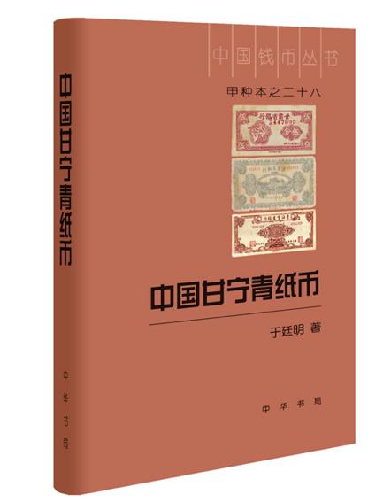 《中国甘宁青纸币》出版
