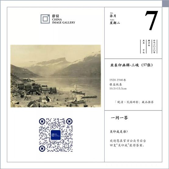 影易日历 之 《亚东印画辑-三峡》