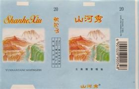 烟标凝聚中国心
