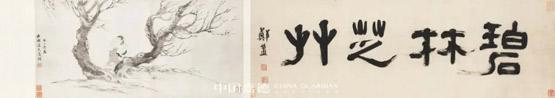 查士标写赠汪沅 《风木图》及诸家题咏现中国嘉德春拍